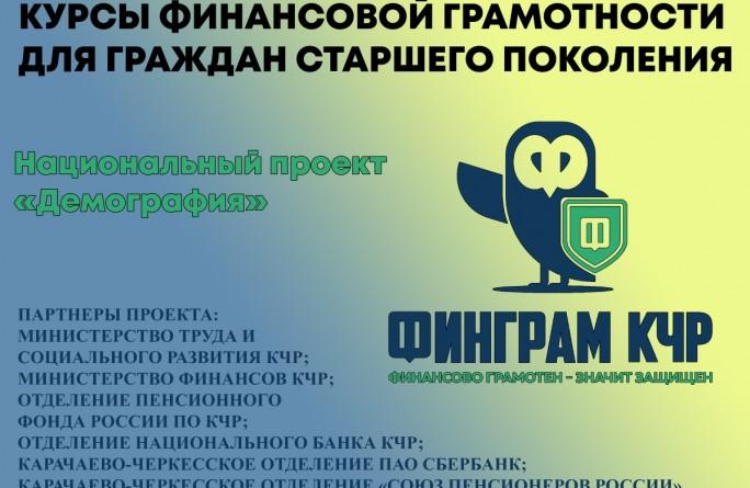 В Усть-Джегутинском муниципальном районе проводятся курсы повышения финансовой грамотности для граждан старшего поколения
