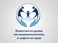 Очередное заседание комиссии по делам несовершеннолетних и защите их прав при администрации Усть-Джегутинского муниципального района